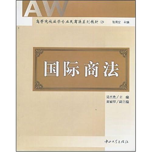 国际商法/高等院校法学专业民商法系列教材