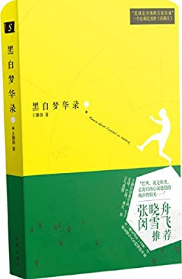 黑白梦华录.pdf