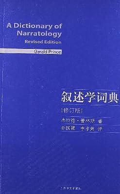 叙述学词典.pdf