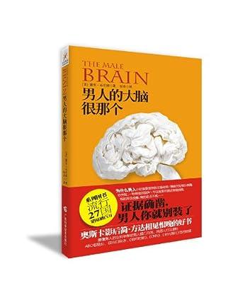 男人的大脑很那个.pdf