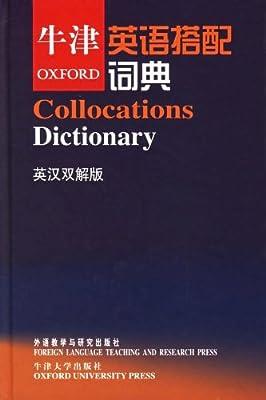 牛津英语搭配词典.pdf