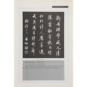 《启功诗词钢笔行书字帖(第1辑)》内容简介:启功先生的诗词是别具一格图片