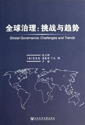 全球治理:挑战与趋势.pdf