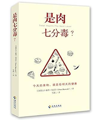 是肉七分毒?.pdf