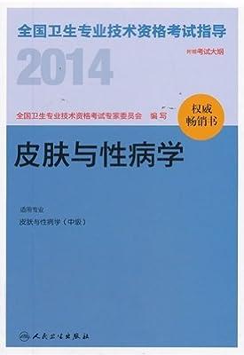 正版 2014卫生职称专业技术资格考试指导-皮肤与性病学.pdf