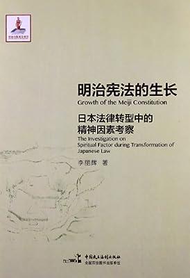 明治宪法的生长.pdf
