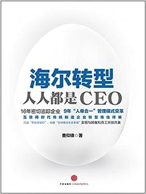 海尔转型:人人都是CEO.pdf