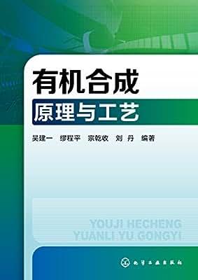 有机合成原理与工艺.pdf