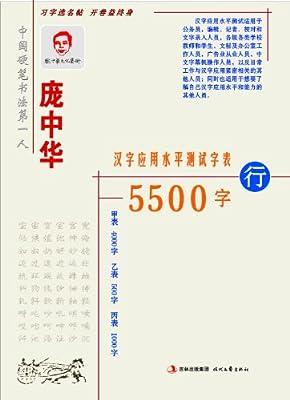 庞中华5500字•行书.pdf
