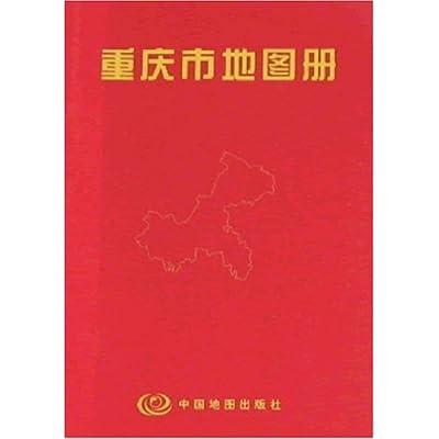 重庆市地图册-中国地图 on 中国地图