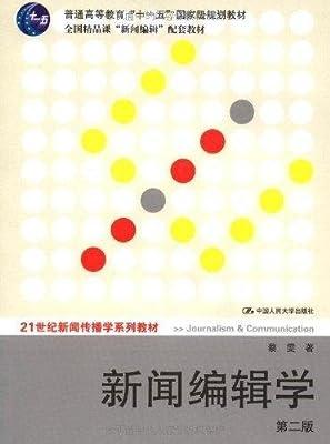 新闻编辑学.pdf