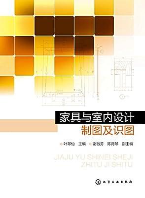家具与室内设计制图及识图.pdf