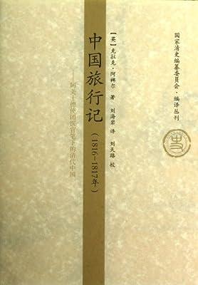 中国旅行记/国家清史编纂委员会编译丛刊.pdf