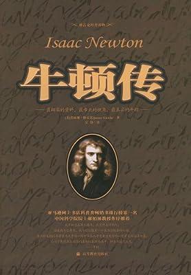 牛顿传.pdf