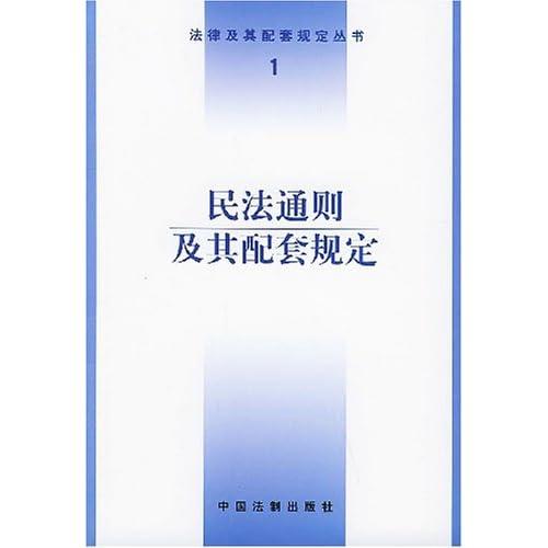 民法通则及其配套规定/法律及其配套规定丛书