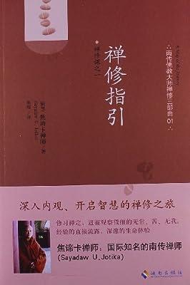 禅修课:一:禅修指引.pdf