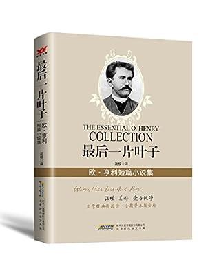 欧·亨利短篇小说集:最后一片叶子.pdf