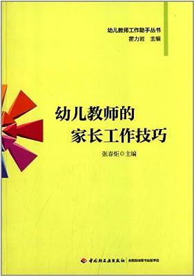 幼儿教师的家长工作技巧.pdf