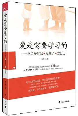 爱是需要学习的:学会爱伴侣、爱孩子、爱自己.pdf