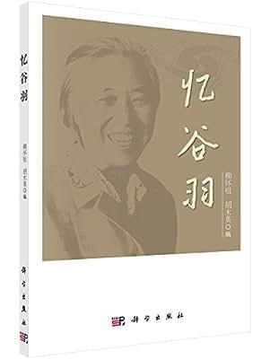 忆谷羽.pdf