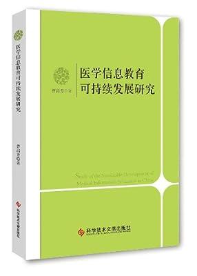 医学信息教育可持续发展研究.pdf