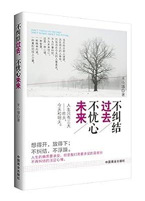 不纠结过去不忧心未来.pdf