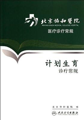 北京协和医院医疗诊疗常规:计划生育诊疗常规.pdf