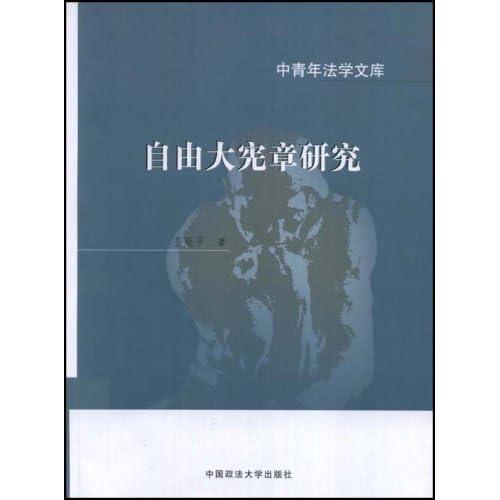 自由大宪章研究/中青年法学文库