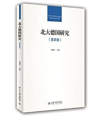 北大德国研究.pdf