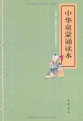 中华童蒙诵读本.pdf