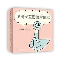 凯迪克大奖:《小鸽子互动教育绘本》(4册套装)精装