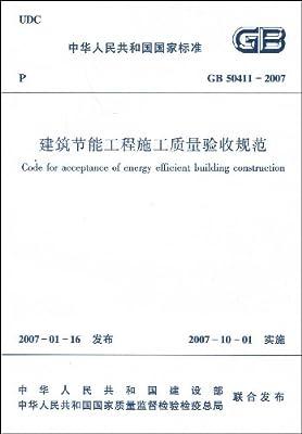 GB 50411-2007建筑节能工程施工质量验收规范.pdf
