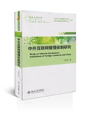 中外互联网管理体制研究/网络法律文库.pdf