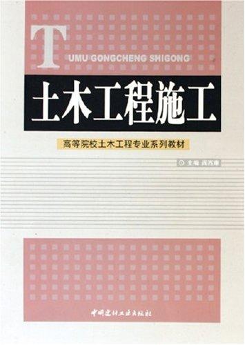 土木工程施工(下册)(土木工程系列丛书)