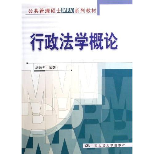 行政法学概论(公共管理硕士mpa系列教材)