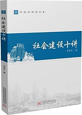 社会建设十讲.pdf