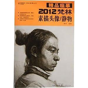 2012-梵林素描头像/静物-精品临摹/梵林-图书-亚马逊