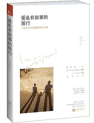 爱是有故事的旅行.pdf