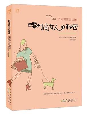 时光带不走优雅:巴黎时尚女人的秘密.pdf