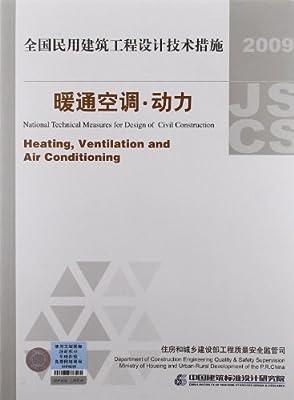 全国民用建筑工程设计技术措施:暖通空调•动力.pdf