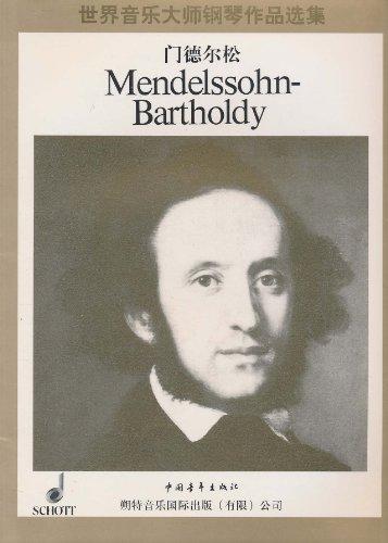世界音乐大师钢琴作品选集 门德尔松