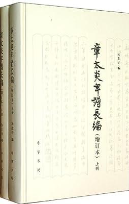 章太炎年谱长编.pdf