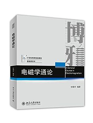 电磁学通论.pdf