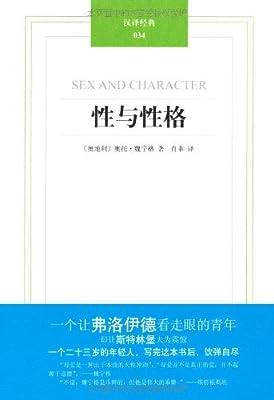 汉译经典034:性与性格.pdf