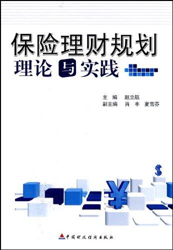 中国注册理财规划师指定教材保险理财师参考用书保险理财规划理论与图片