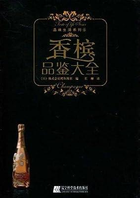 香槟品鉴大全.pdf