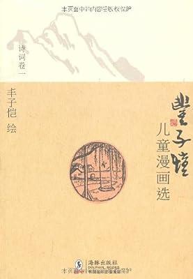 丰子恺儿童漫画选•诗词卷1.pdf