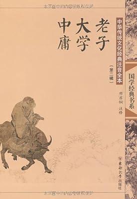 中华传统文化经典注音全本:老子•大学•中庸.pdf