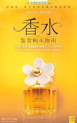香水鉴赏购买指南300款年度最令人心动的香水,全部标注购买参考价格.pdf