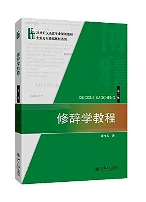 修辞学教程.pdf